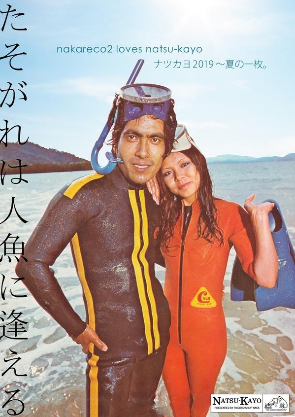 natsukayo2019_tasogare_web