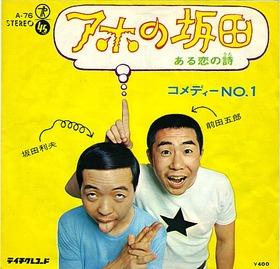 comedyno1_ahonosakata