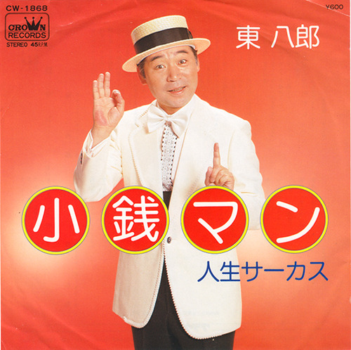 4_azuma hachiro