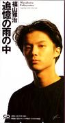 cds_hukuyama