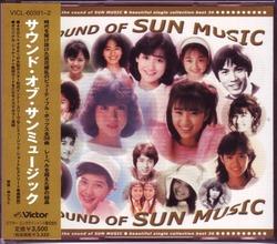 cd_sound of sun music