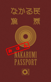 nakarumi_passport_A_sample