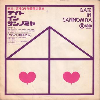 date in sannomiya