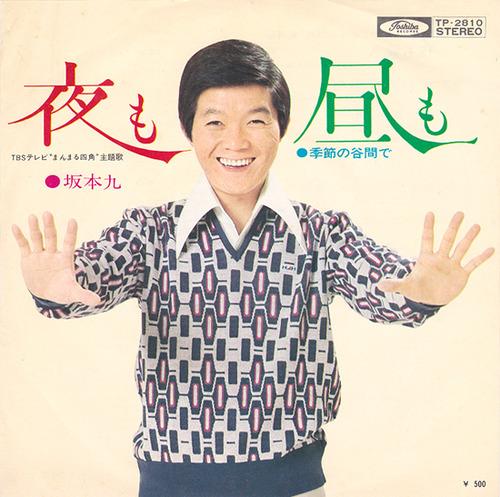 sakamoto kyu_yoru mo hiru mo