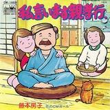 fujimoto_oyakoukou