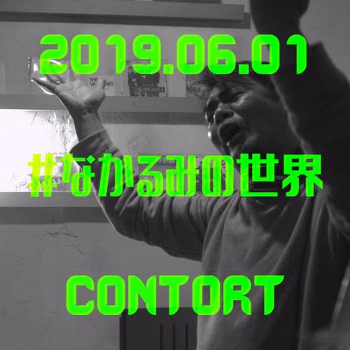nakarumihou2019