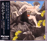 new cd_tomokawa kazuki