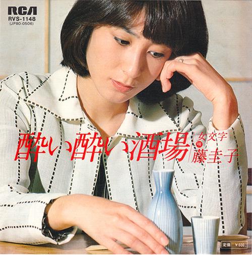 6_fuji keiko