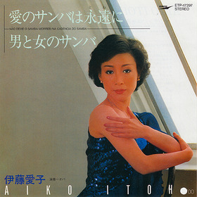 itoaiko_ainosambahatowani