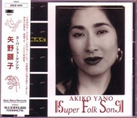 akikoyano_superfolk