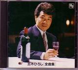itsuki hiroshi_CD