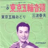 olp_minami_ondo