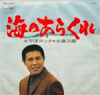 kitajima saburo_umi no arakure