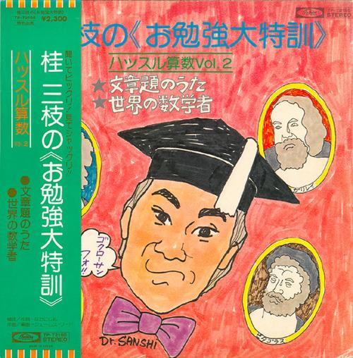 katsura sanshi_lp2