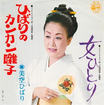 jidaigeki_hibari