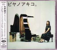 akikoyano_piyano