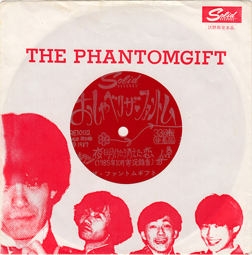 phantomgift_sheet