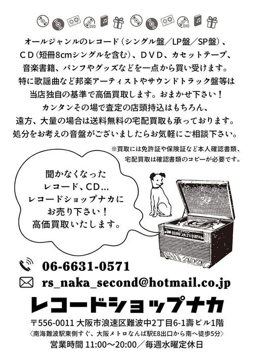 flyer2020_B