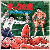 kick_no_oni