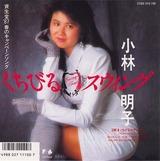 80_kobayashi akiko