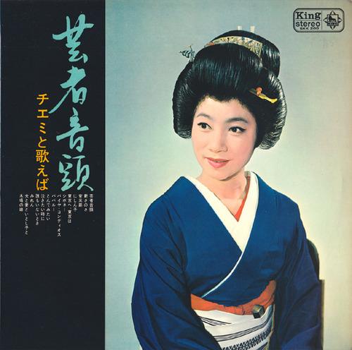 eri chiemi_geisha ondo