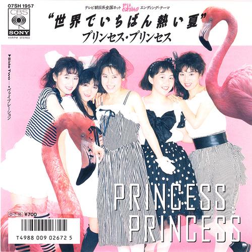 princessprincess_sekaideichibanatsuinatsu