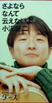 ozawa_sayonara