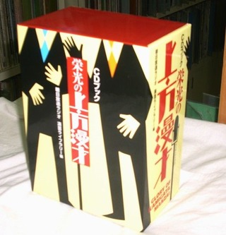 kamigata manzai box
