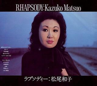 matsuo_kazuko2
