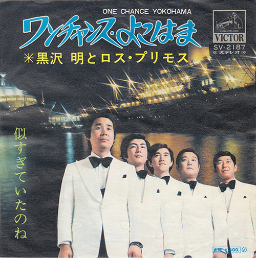 kurosawa_yokohama