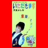tendo yoshimi