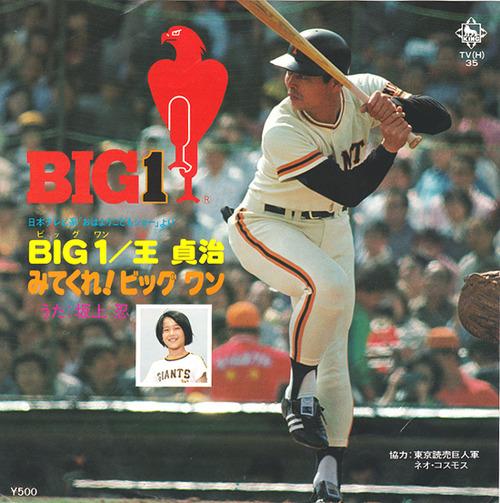 yakyu_big1