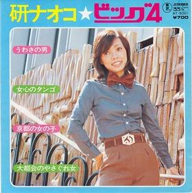 new_ken naoko