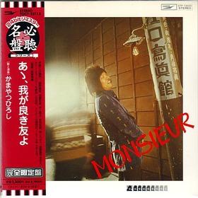 cd_monsieur_wagayoki