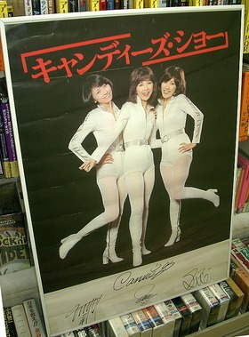candies_poster