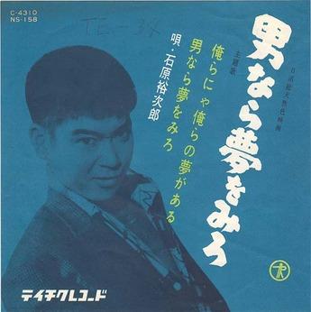 ishihara yujiro_otokonara