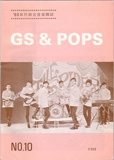 gs & pops_book
