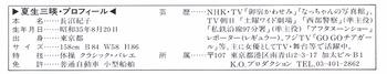 natsuo_profile