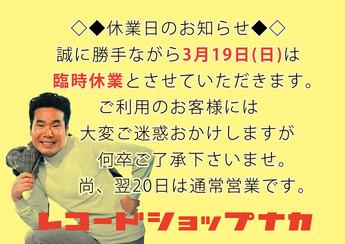 rinjikyugyo0319_web