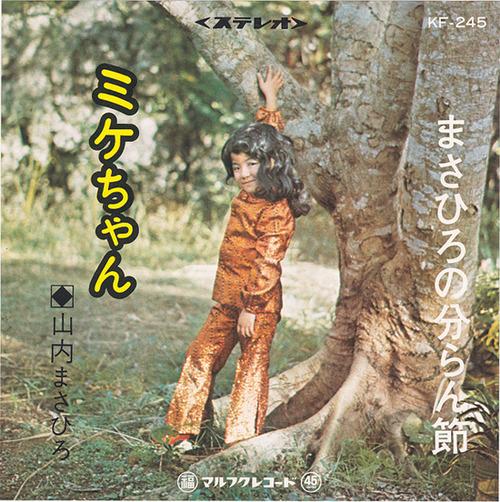 1_yamauchi