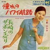 miyako_nagasaki_zabon