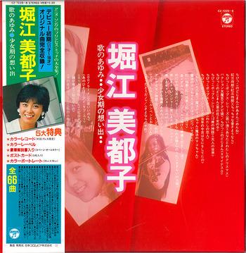horiemitsuko_box1