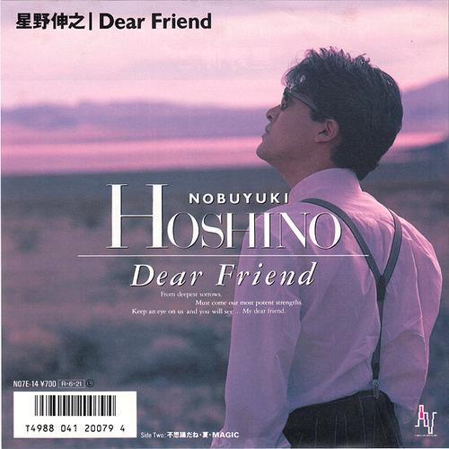 hoshnonobuyuki_dearfriend