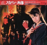 sukeban deka 2_lp