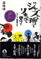 book_saijo