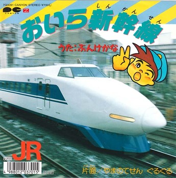 kids_shinkansen1