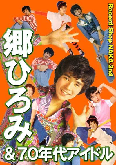 hiromi_go&70s_idol