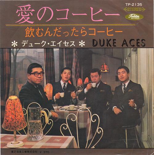 9_duke aces