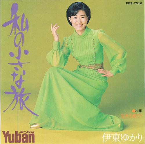 11_ito yukari