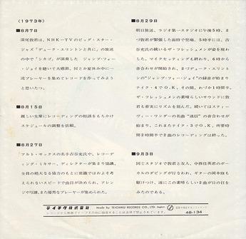 fukao atsushi2